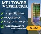 امتلك اخر شقة فندقية استثمارية بجورجيا بسعر لقطة و بالتقسيط