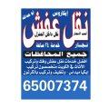 أنسب اسعار نقل العفش في الكويت 65007374 فك نقل تركيب تغليف الاثاث