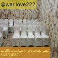 تاجير طاولات 55569399