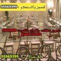 تاجير طاولات استقبال 55569399