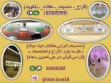 تاجير طاولات بالكويت 55569399