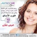 أحمى أسنانك من التسوس مع عرض فلوريد الأسنان | افضل عيادة أسنان فى الكويت