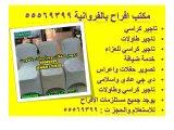 تاجير كراسى نابليون بالكويت 55569399