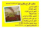 تاجير كراسى اعراس الكويت 55569399