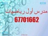 67701662 مدرس أول رياضيات للثانوي والمتوسط والتطبيقي والجامعات