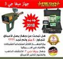 افضل اجهزة كشف الذهب فى الكويت | ميجا جى 3 | MEGA G3