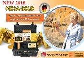 افضل جهاز كشف الذهب  فى الكويت 2018 ميجا جولد MEGA GOLD 2018