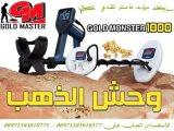 كاشف الذهب الاول  فى الكويت وحش الذهب  | Gold Monster 1000