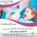 عيادة أسنان أطفال | أوتاد كير كلينيك | أفضل عيادة أسنان بالكويت