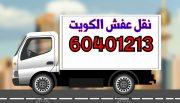 هاف لوري نقل اثاث ايكياومخازن ومصانع وفنادق60401213