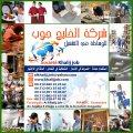 شركة الخليج جوب للخدمات وتاهيل الكفاءات للراغبين باستقدام العمالة