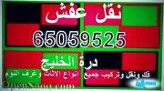 ارقام نقل عفش الكويت 66221267 مرجان لنقل العفش والاثاث بالكويت