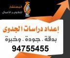 لعمل دراسات الجدوى | شركة العربيه للإستشارات الماليه