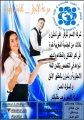 شركة الاسمر توفر نادلين من الجنسية المغربية و التونسية