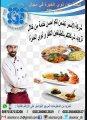 شركة الاسمر توفر طباخين من الحنسية المغربية