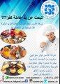 معلمين حلويات من الجنسية المغربية و التونسية