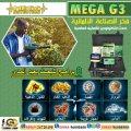 جهاز ميجا جي 3