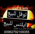 شهادات توفل ايلتس في الكويت 00962792109355 با أوراق رسميه  للبيع