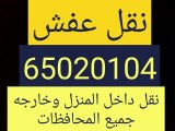 نقل عفش الكويت