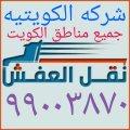 نقل عفش 99003870 داخل الكويت