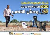جهاز وحش الذهب 1000 لكشف الذهب