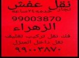 شركة نقل عفش الكويت 99003870 شركة نقل عفش الكويت 24 ساعه