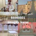 تنظيم وتجهيزات حفلات بالكويت55569501