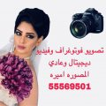 تصوير فيديو /فوتوغراف 55569501