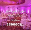 تجهيز افراح وحفلات بالكويت55569501