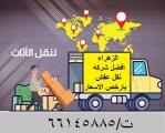 شركة نقل عفش الزهراء بالكويت - نقل عفش الكويت رخيص | نقل عفش