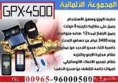 جهاز gpx4500