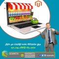 تصميم متجر الكتروني بأقل الاسعار في الكويت | سيسماتكس - 0096567087771