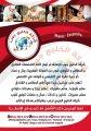 شركة الخليج جوب توفر لكم اصطاف مطاعم من الجنسية المغربية
