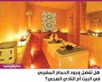 يتوفر لدينا من المغرب خبيرات حمام مغربي لهم خبرة طويلة في أرقى الحمامات