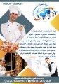 معلمين شاورما من الجنسية المغربية محترفين متخصصين في جميع أنواع
