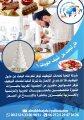 نوفر لكم من اليد العاملة المغربية معلمين حلويات غربية ومغربية على أعلى