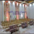 تجهيزات حفلات ومناسبات بالكويت55569501