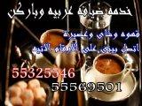 خدمه ضيافه وباركج سيارات وتفتيش 55325546