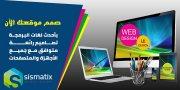 تصميم مواقع انترنت بالكويت بأفضل الأسعار | سيسماتكس - 0096567087771