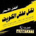 نقل عفش بيتك في الكويت 65007377 فني تركيب اثاث ايكيا بالكرتون