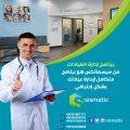 برنامج إدارة العيادات في الكويت | أقوى برنامج إدارة العيادات |0096567087771