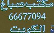 اصباغ شاطر بالكويت 67799029 افضل صباغ بالكويت