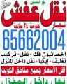 نقل عفش 65662004 داخل الكويت نقل داخل البيت تركيب اثاث ايكيا