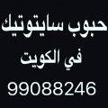 للبيع حبوب اجهاض في الكويت 99088246