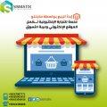 امتلك متجر إلكتروني الآن في الكويت | تصميم متجر إلكتروني | سيسماتكس