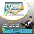 برنامج إيجار بــرو | أقوى البرامج العقارية | سيسماتكس