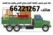 هاف لوري توصيل 66332951 بالكويت