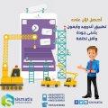 شركة تصميم تطبيقات أندرويد في الكويت| برمجة تطبيقات  فى الكويت  | سيسماتكس