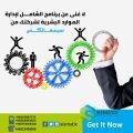 برنامج الشامل  | برنامج ادارة الموارد البشرية  | سيسماتكس