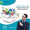 تصميم المواقع في الكويت | تصميم مواقع شركات  | سيسماتكس